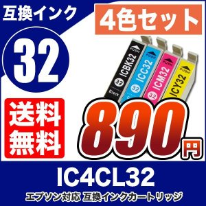 インクカートリッジ プリンターインク IC4CL32 ヒマワリ エプソン EPSON カラー品番:I...