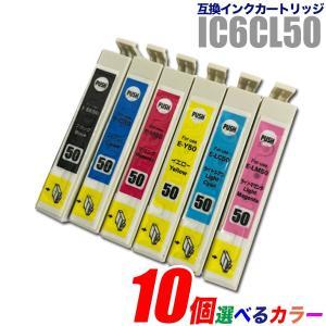 エプソン インクカートリッジ EPSON インク IC50 ...