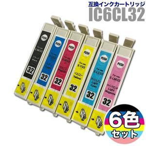 プリンターインクカートリッジ エプソン インクカートリッジ プリンターインク IC6CL32 ヒマワ...