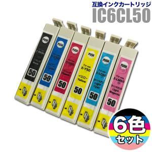 プリンターインクカートリッジ エプソン インクカートリッジ プリンターインク IC6CL50 ふうせ...