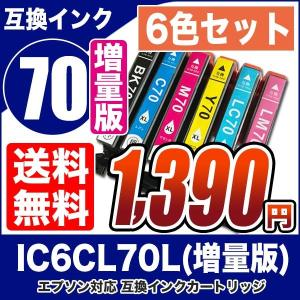 プリンターインクカートリッジ エプソン インクカートリッジ プリンターインク IC6CL70L さく...