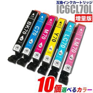 041bb2fc45 プリンターインク エプソン EPSON インクカートリッジ プリンター インク IC70L(増量版)10個選べる ...