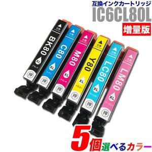 エプソン インクカートリッジ EPSON インク IC80L...