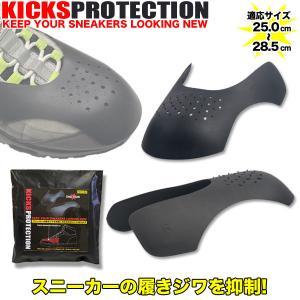 KICKS PROTECTION(キックスプロテクション) 履きシワ防止 シューガード スニーカー ...