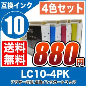 ブラザー インク brother 互換インクカートリッジ LC10 4色セット(LC10-4PK)ブラザー プリンターインク メール便送料無料