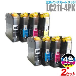 プリンターインク ブラザー brother インクカートリッジ プリンター インク LC211 4色セット ×2セット(LC211-4PK)カートリッジ|inkstore