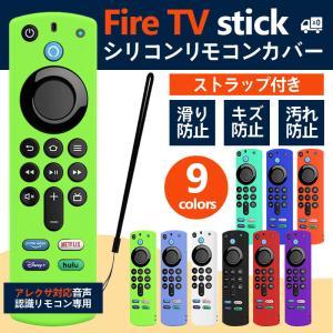 Fire TV Stick リモコンカバー アレクサ 対応 シリコン ケース ファイヤースティック ...