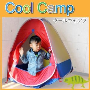 クールキャンプ【キッズテント】【ボールテント】【ボールプール】【プレイハウス】【おもちゃ】【テントハウス】【プレゼント】【3歳】|innocent-coltd-y
