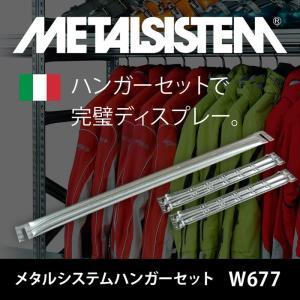 メタルシステムハンガーセット W677【METALSISTEM】【メタルラック】【ハンガーパーツ】【カスタム】|innocent-coltd-y