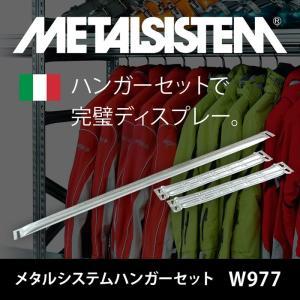メタルシステムハンガーセット W977【METALSISTEM】【メタルラック】【ハンガーパーツ】【カスタム】|innocent-coltd-y