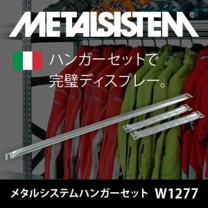 メタルシステム ハンガーセット幅1277cm 【 ハンガーラック ハンガー 収納ラック スリム 頑丈 】|innocent-coltd-y