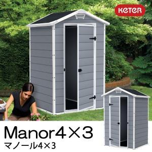 Manor4x3 マノール KETER ケーター ケター【 収納庫 物置 物置小屋 倉庫 屋外 大型 おしゃれ 】|innocent-coltd-y