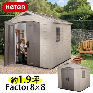 Factor8x8 (ファクター8x8)【KETER】【収納庫】【倉庫】【屋外】【物置】【大型】【おしゃれ】【ケーター】【ケター】【DIY】の写真