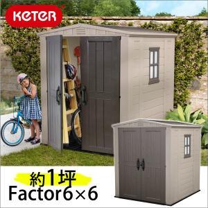 Factor 6x6(ファクター6x6)【KETER】【収納庫】【倉庫】【屋外】【物置】【大型】【おしゃれ】【ケーター】【ケター】【DIY】の写真