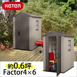 Factor 4x6 ファクター KETER ケーター ケター【 収納庫 物置 物置小屋 倉庫 屋外 大型 おしゃれ 】|innocent-coltd-y