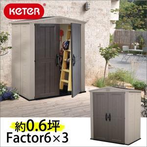 Factor 6×3 ファクター KETER ケーター ケター【 収納庫 物置 物置小屋 倉庫 屋外 大型 おしゃれ 】|innocent-coltd-y