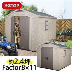 Factor  8x11 (ファクター8x11【KETER】【収納庫】【倉庫】【屋外】【物置】【大型】【おしゃれ】【ケーター】【ケター】【DIY】|innocent-coltd-y