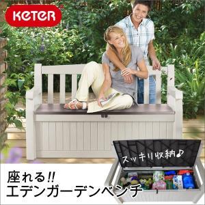 エデンガーデンベンチ【KETER】【収納庫】【物置】【屋外】【ベランダ】【ケーター】【DIY】【収納家具】【物入れ】【庭】【おしゃれ】【ベンチ】|innocent-coltd-y