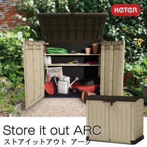 【箱不良】Store It Out Arc(ストアイットアウト アーク)【KETER】【倉庫】【収納庫】【物置】【屋外】【おしゃれ】【組立簡単】|innocent-coltd-y