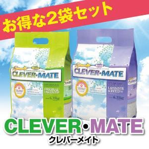 CLEVER・MATE 6.35kg 2袋セット クレバーメイト 【 猫砂 ネコ砂 ねこ砂 猫 猫トイレ砂 ペントナイト 消臭 固まる 】|innocent-coltd-y