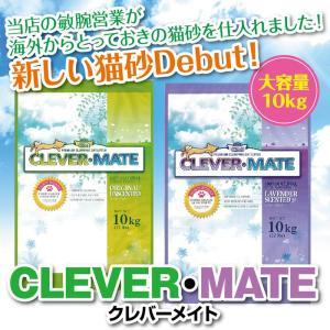 CLEVER・MATE‐10kg‐【クレバーメイト】【猫砂】【猫】【消臭】【トイレ】【新商品】【ベントナイト】|innocent-coltd-y