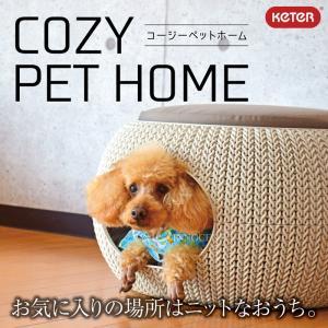 ペットベッドハウス/COZY PET HOME|innocent-coltd-y