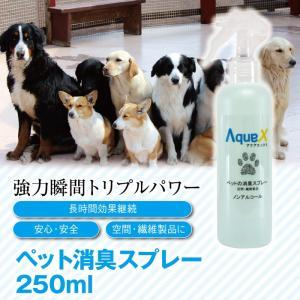 Aqua-X ペット消臭スプレー【250ml】|innocent-coltd-y