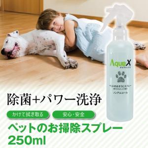 Aqua-X ペットお掃除スプレー【250ml】|innocent-coltd-y