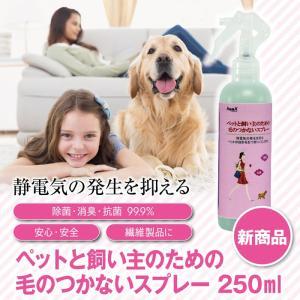 Aqua-X ペットと飼い主のための毛のつかないスプレー【250ml】|innocent-coltd-y