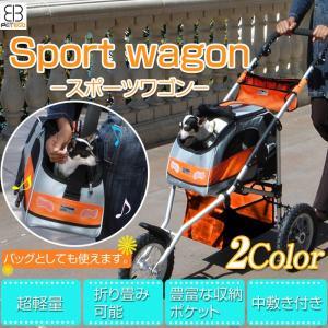 スポーツワゴンセット【PETEGO】【ペット】【キャリー】【オシャレ】【移動】【犬】【猫】|innocent-coltd-y
