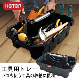 プロキャディー【KETER】【工具箱】【収納】【DIY】【ツールボックス】【ケーター】【トレー】【工具入れ】【道具入れ 】【道具箱】【日曜大工道具】|innocent-coltd-y