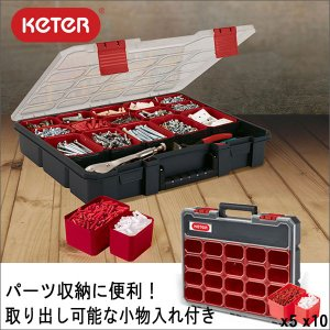 (ワケあり・擦れ傷)オーガナイザー16【KETER】【工具箱】【収納】【DIY】【ツールボックス】【ケーター】【工具入れ】【道具入れ 】【道具箱】【日曜大工道具】|innocent-coltd-y
