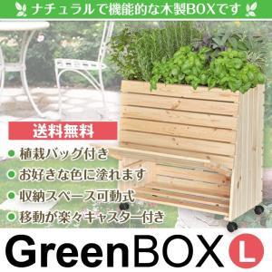GreenBOX L(グリーンボックスL)【WAGNER】【収納棚】【可動式】【屋内】【屋外】【オシャレ】【オリジナル】【木製】【DIY】【送料無料】【ポイント10倍】|innocent-coltd-y