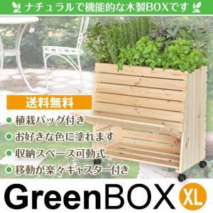 GreenBOX XL(グリーンボックス XL)【WAGNER】【収納棚】【可動式】【屋内】【屋外】【オシャレ】【オリジナル】【木製】【DIY】【送料無料】|innocent-coltd-y