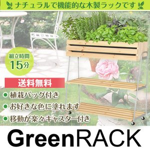 GreenRACK(グリーンラック)【WAGNER】【収納棚】【可動式】【屋内】【屋外】【オシャレ】【オリジナル】【木製】【DIY】【送料無料】【ポイント10倍】|innocent-coltd-y