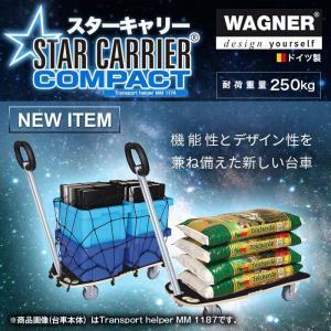 STAR CARRIER COMPACT MM1174【WAGNER】【台車】【カート】【キャリー】【ドイツ製】【オシャレ】【直輸入】【木製】【送料無料】【ポイント10倍】|innocent-coltd-y