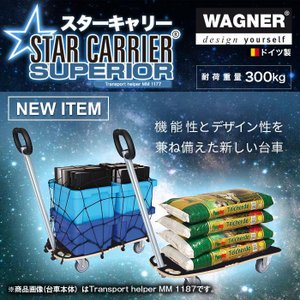 STAR CARRIER SUPERIOR MM1177【WAGNER】【台車】【カート】【キャリー】【ドイツ製】【オシャレ】【直輸入】【木製】【送料無料】【ポイント10倍】|innocent-coltd-y