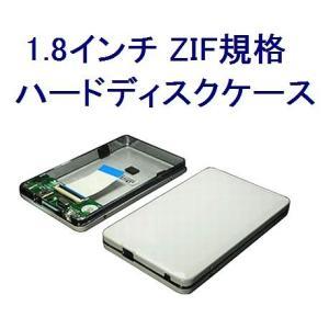 東芝型 外付け 1.8インチHDD対応 HDDケース ZIF USB2.0【ネコポス可能】