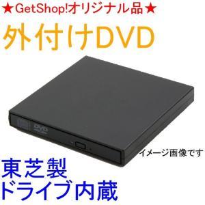 ポータブル 外付けDVDドライブ 東芝製DVDドライブ TS-L633内蔵 USB接続