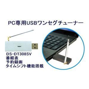 PC専用 USBワンセグチューナー パソコンでテレビ視聴可能...