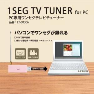 レッドスパイス製 PC専用USBワンセグTVチューナー 型番:LT-DT306BK USBポートに挿...