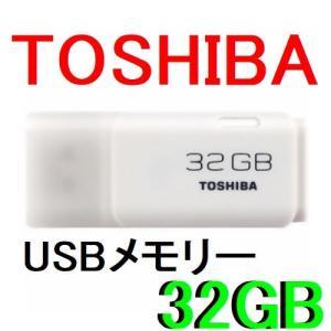東芝製 USBメモリー 32GB USB2.0...の関連商品2