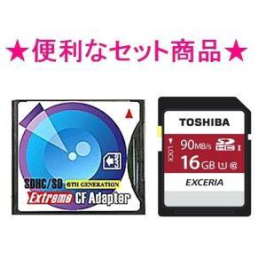 東芝製 SDHCカード 16GB + CFカードアダプター【メール便可能】 innovate