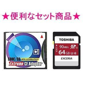 東芝製 SDXCカード 64GB + CFカードアダプター【メール便可能】 innovate