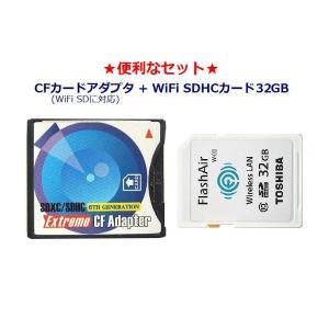 東芝製 Wifi SDHCカード 32GB + CFカード アダプター【メール便可能】 innovate