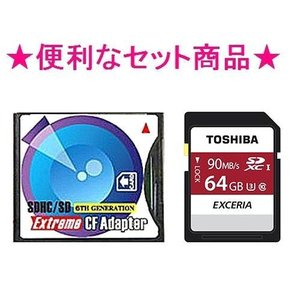 東芝製 SDXCカード 64GB + CFカードアダプター【メール便送料無料】 innovate