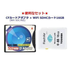 東芝製 Wifi SDHCカード 16GB + CFカード アダプター【メール便送料無料】