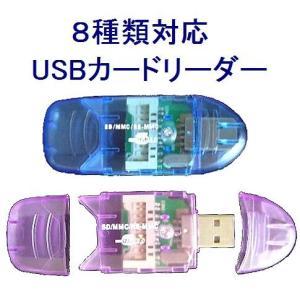 8種類対応SDカードリーダー(SDHC対応) SD miniSD microSD MMC MCmicro SDHC【メール便送料無料】|innovate