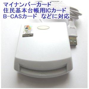 ICカードリーダー B-CAS/マイナンバーカード/住基対応(e-Taxでの確定申告) 接触型【ネコポス送料無料】