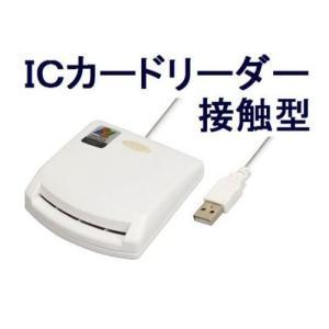 ICカードリーダー B-CAS/マイナンバーカード/住基対応(e-Taxでの確定申告) 接触型【ネコポス可能】